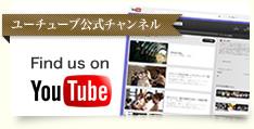 ユーチューブ公式チャンネル